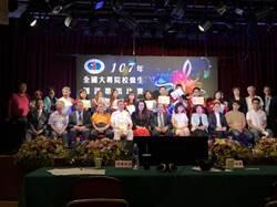 全國大專院校僑生歌唱賽  東南科大一鳴驚人
