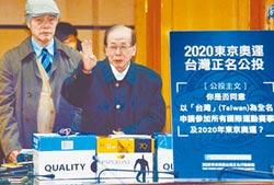 否決奧運台灣正名公投? 政院澄清