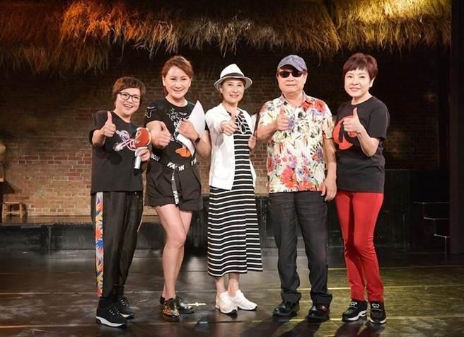 紀寶如(左起)、陳亞蘭、向娃、劉福助、紀麗如參加公益場。(台灣優質生命協會提供)
