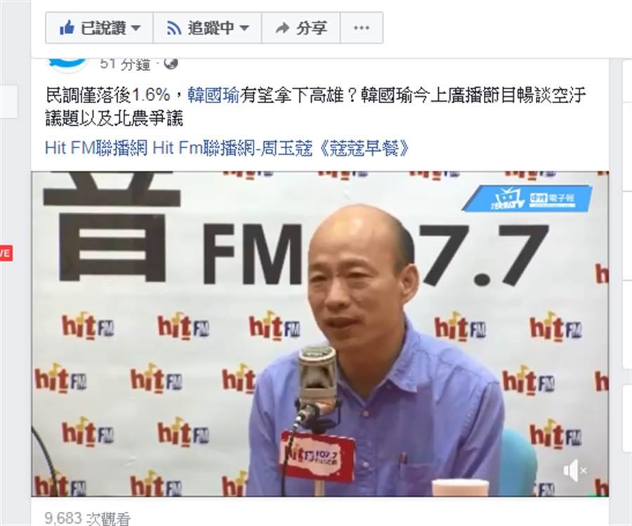 韓國瑜接受廣播節目專訪。(圖片翻拍自中時電子報臉書)