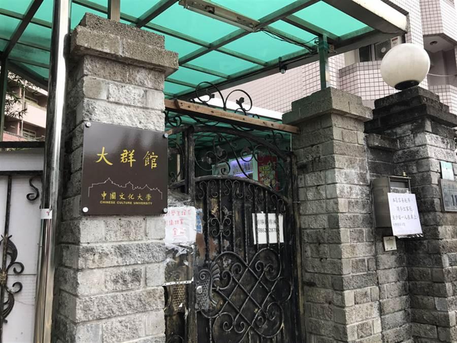 中國文化大學大群館。(中央社)