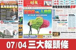 07/04 三大報頭版要聞