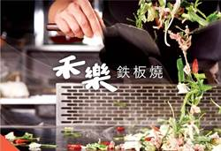 《觀光股》品牌垂直發展,王品「禾樂」攻平價鐵板燒