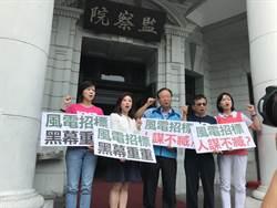 質疑離岸風電程序黑箱 藍黨團赴監院檢舉經濟部
