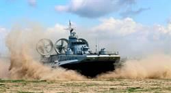 航速60節!陸野牛氣墊船形成戰力可攻台