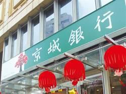 《業績-金融》京城銀10月獲利穩揚,每股賺0.34元