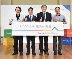 國際AI專家加坐鎮 Google AI創新研究營今夏起跑