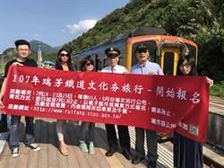瑞芳鐵道文化夯旅行  明天起免費報名暢遊山河海