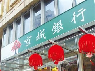 《業績-金融》京城銀11月獲利近3月高點,每股賺0.39元