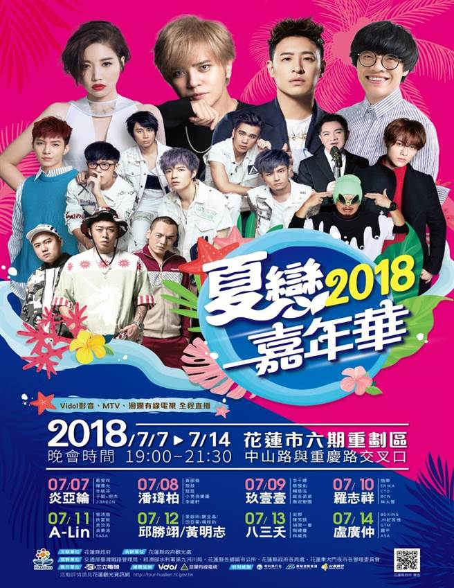 花蓮2018夏戀嘉年華巨星雲集,卡司勝過台北小巨蛋演唱會。(花蓮縣政府提供)
