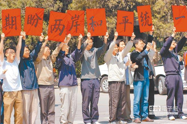 北京清華學子高舉自製標語,表達期盼兩岸和平統一。(中新社資料照片)