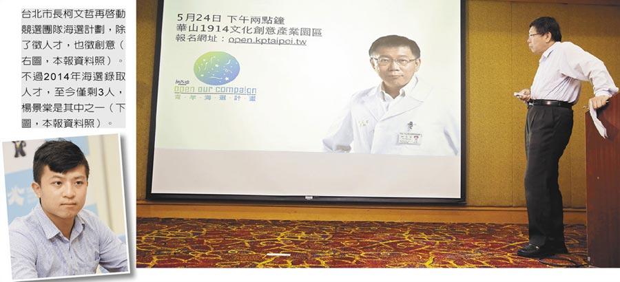台北市長柯文哲再啟動競選團隊海選計劃,除了徵人才,也徵創意(右圖,本報資料照)。不過2014年海選錄取人才,至今僅剩3人,楊景棠是其中之一(左圖,本報資料照)。