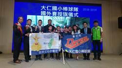 中市大仁國小少棒隊赴美移地訓練 教育局鼎力相助