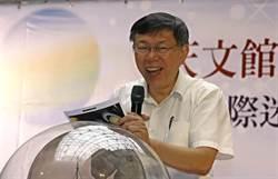 台北》柯姚將在新竹較勁 柯笑回:我在新竹支持度也很高