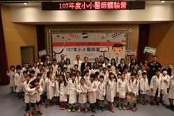 新北聯醫體驗營  60孩童樂當小小醫師