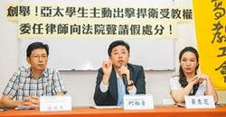 高教界創舉 亞太學生聲請假處分