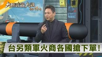 《大國武器大觀》台灣另類軍火之王 各國軍警都找它下單!