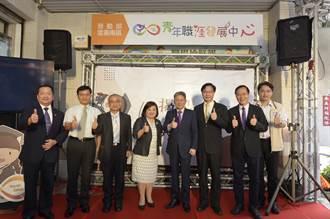 雲嘉南首座青年發展職涯中心揭牌