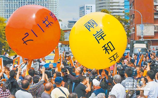 民眾發起「堅守九二共識,維護兩岸和平!」集會。(本報系資料照片)