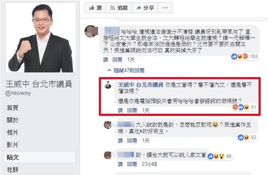 王威中臉書嗆網友「文盲」。(截自臉書《王威中 台北市議員》)