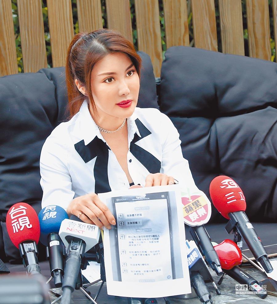 楊麗菁開記者會公布與恐怖情人對話。(盧禕祺攝)