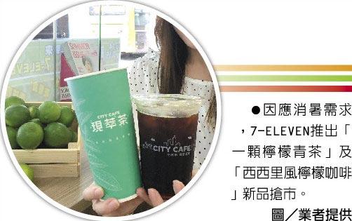因應消暑需求,7-ELEVEN推出「一顆檸檬青茶」及「西西里風檸檬咖啡」新品搶市。圖/業者提供