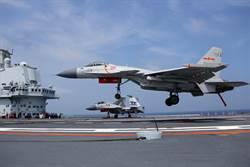 殲-15事故多 中共空軍副司令:正研發新艦載機替換