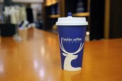 明星代言.互連網新零售賣咖啡 陸「小藍杯」大戰星巴客