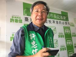 台南》許忠信拋出當選凍漲房屋稅