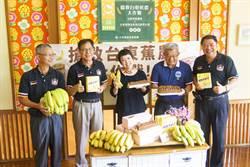 鹿鳴溫泉酒店、台東地區農會 齊力開發香蕉加工產品
