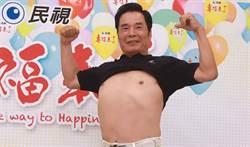 71歲雷洪甩肉13公斤 露平坦大肚腩沒在怕