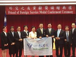 奇美醫學中心榮獲外交部頒發外交之友貢獻獎
