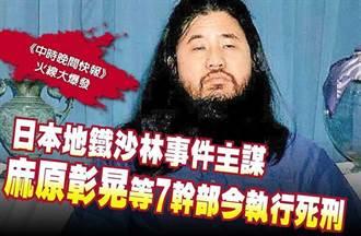 《中時晚間快報》日本地鐵沙林事件主謀  麻原彰晃等7幹部今執行死刑