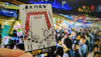 太囂張了!南霸天一卡通 進軍東台灣