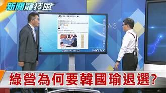 《新聞龍捲風》張榮味判刑 王世堅要韓國瑜退選高市長什麼道理?