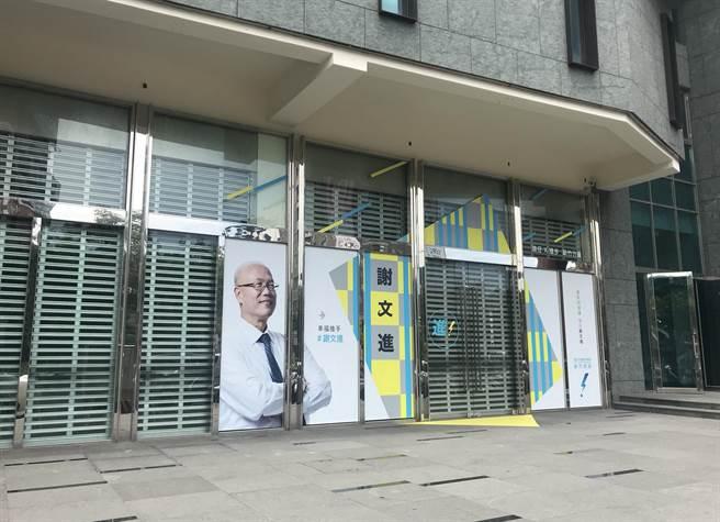 新竹市議長謝文進預定11日宣布參選下屆市長選舉,其選定在東大路、經國路口的大樓1樓成立競選總部。(陳育賢攝)