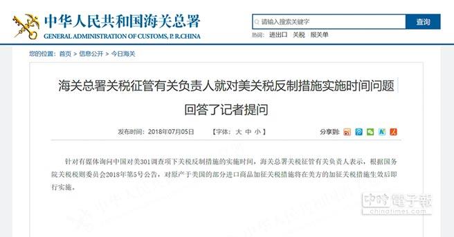 中美貿易戰相互加徵關稅將於6日啟動,中國海關總署5日表示,對原產於美國的部分進口商品加徵關稅措施,「將在美方的加徵關稅措施生效後即行實施」。(中央社截自中國海關總署)