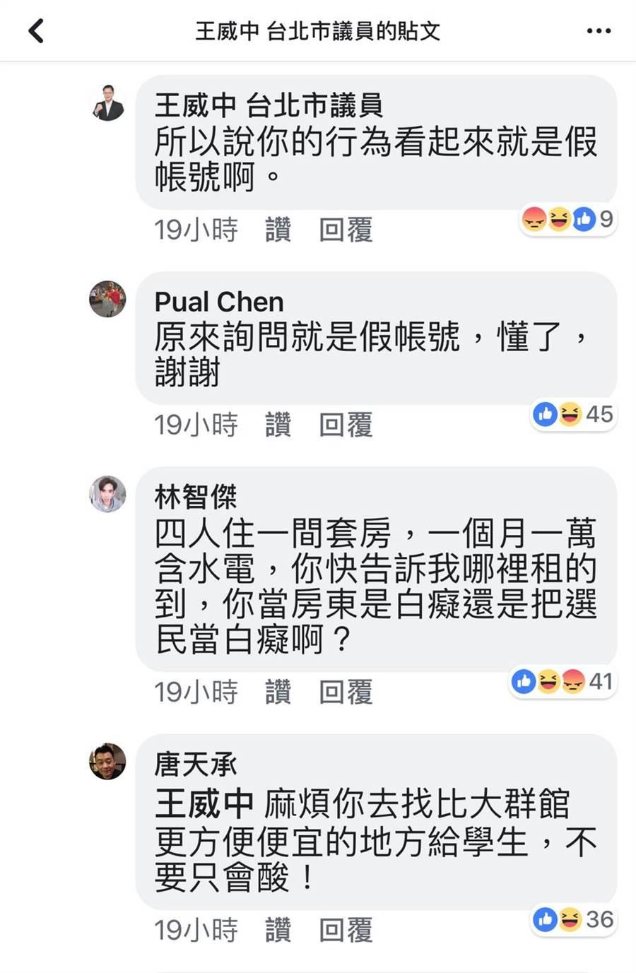 王威中並嗆發言的網友是「假帳號」,其他網友再回覆「四人住一間套房,一個月一萬含水電,你快告訴我哪裡租的到,你當房東是白癡還是把選民當白癡啊?」王威中則沒有做回應。(王威中臉書)