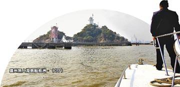 陸無人島開發 廣東沿海居冠