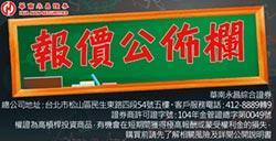 台灣權王-華南永昌證券 看空大盤 攻指數型認售權證