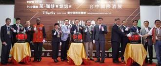 「2018臺中國際茶、咖啡暨烘焙展」展覽規模再創新高、韓國展商首次來臺參展!