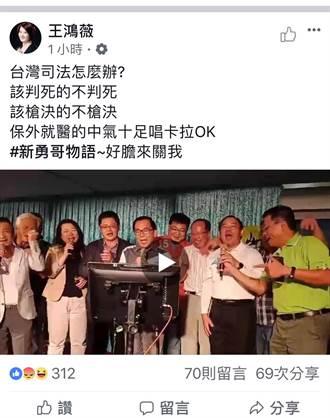 阿扁中氣十足唱《愛拼才會贏》王鴻薇:台灣司法怎麼辦?
