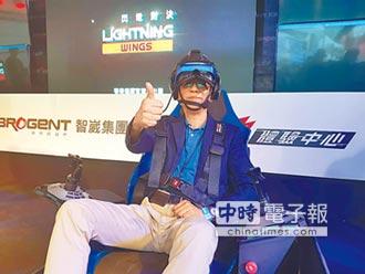 智崴 進軍VR體感電競產業