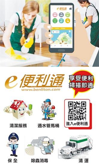 e便利通清潔保全網環境維護服務全方位