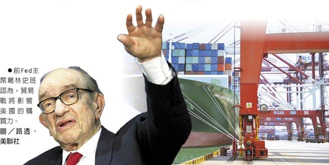 前Fed主席葛林史班認為,貿易戰將影響美國的購買力。圖/路透、美聯社