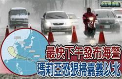 《全台最速報》最快下午發布海警 瑪莉亞7級暴風圈恐掃嘉義以北