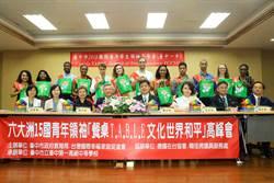 國際青年領袖高峰會開幕 60位國內外青年學生分享世界觀