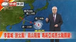 快評》李富城:刮北風! 高山阻擋 瑪莉亞成西北颱關鍵!