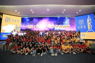 2018第四屆兩岸大學生創客營在北京大學正式啟動