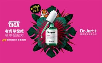 Dr.Jart+老虎草植萃新力量 專為敏感性膚質打造